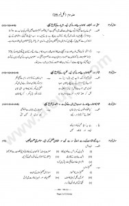 Urdu Compulsory Old Guess Papers of 10th Class FBISE 2015