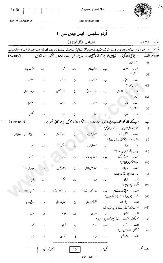 Urdu Salees Past Model Papers of Federal Board 2015
