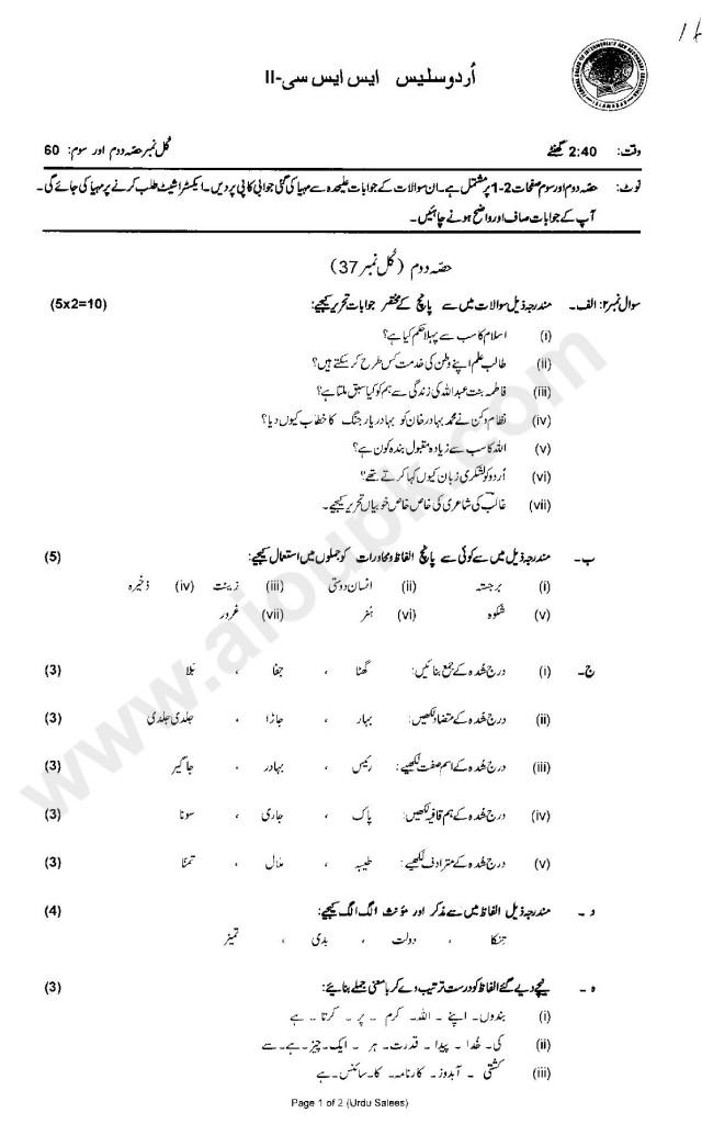 Urdu Salees Guess Papers of FBISE 2015