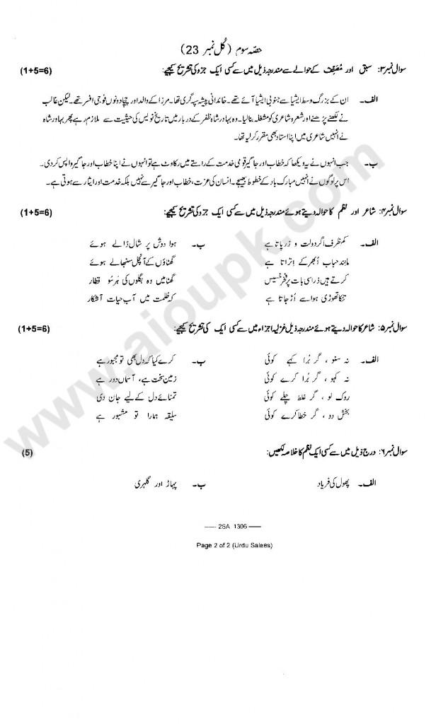 Urdu Salees Five Years Past Papers of Federal Board 2015