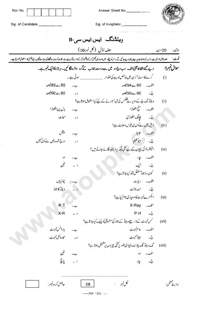 Welding Guess Papers of 10th Class Federal Board 2014