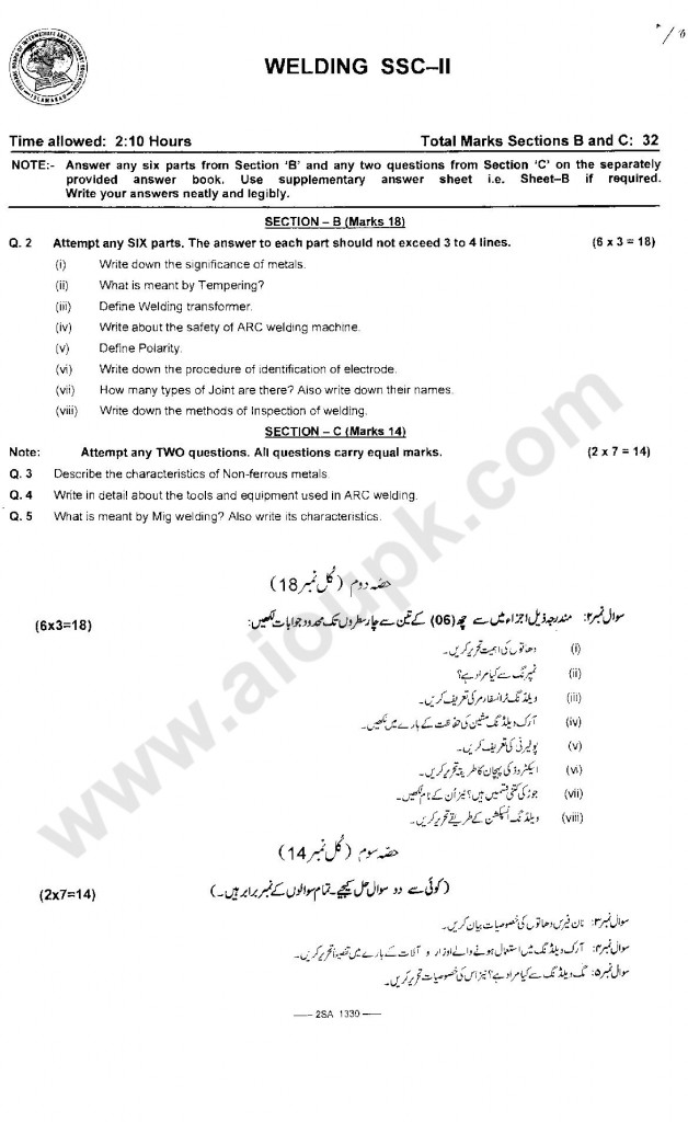 Welding Five Years Past Papers of Matric 10th Class Class Federal Board 2015