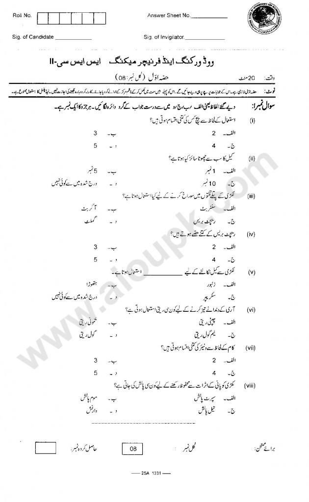 Wood Working and Furniture Making  Model Papers of Federal Board 2015