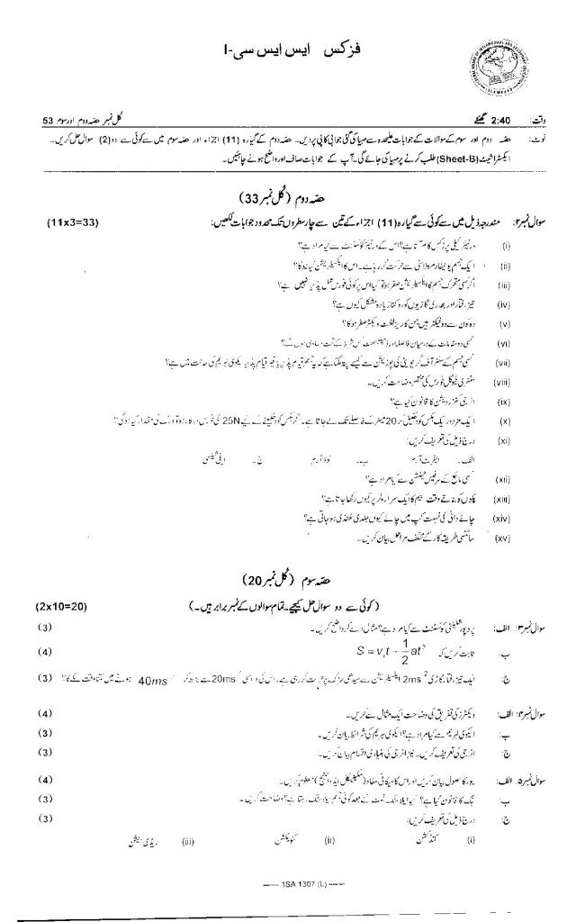 Physics SSC Annual Examinations 2013 Part-1-page-004