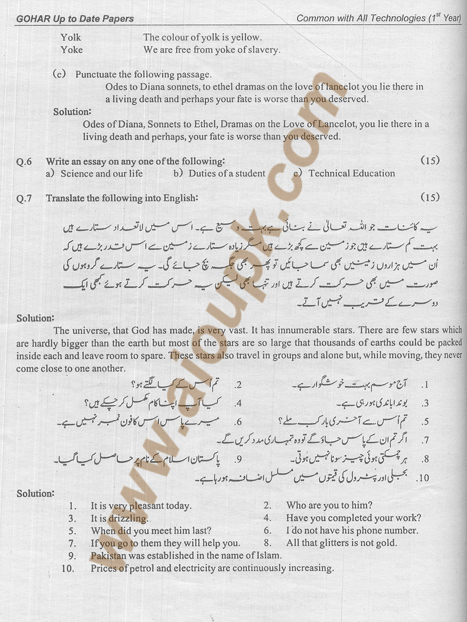 urdu essays for fsc students Essays - largest database of quality sample essays and research papers on urdu essay.