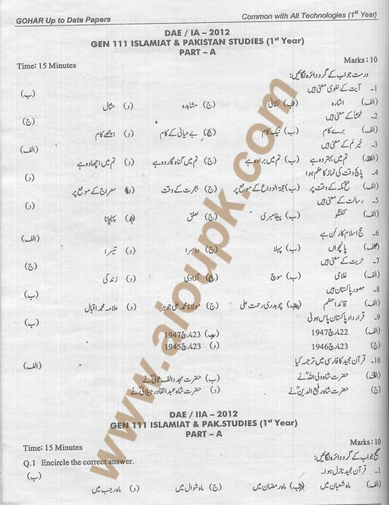 DAE Solved Papers of Islamiat & Pak Studies GEN 111 – 1st Year Part