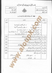 Islamic Studies Compulsory Code 316 Old paper of aiou 2014