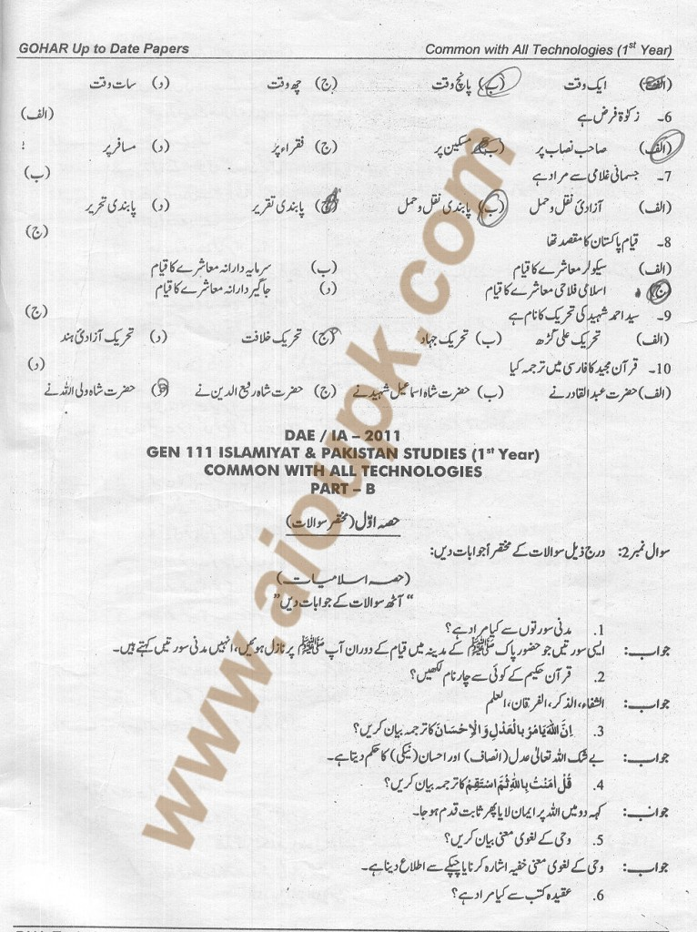 DAE Islamic studies and Pak studies objective solution diploma 2015