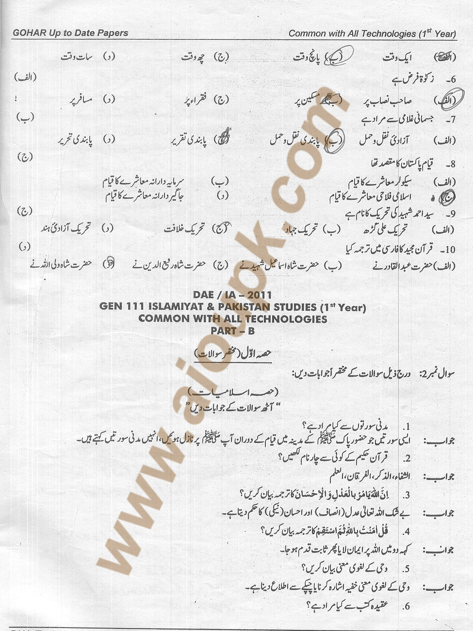 DAE Solved Papers of Islamiat & Pak Studies GEN 111 – 1st