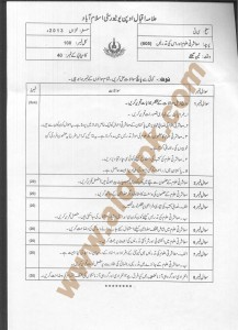 AIOU Old paper code 605 Social Studies and Its Teaching 2015