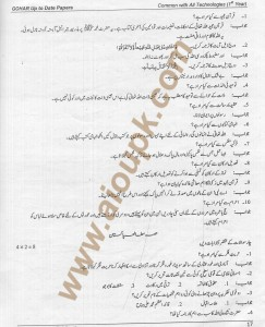 DAE diploma level solved guess paper of Islamic Studies Pak studies GEN 111