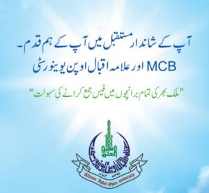 AIOU MCB Bank Fees